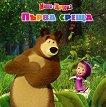 Маша и Мечока: Първа среща - детска книга