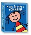 Малка книжка с усмивки - Александър Петров - книга