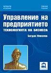Управление на предприятието. Технология на бизнеса - Богдан Николов - книга