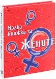 Малка книжка за жените - Александър Петров -