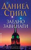 Заедно завинаги - Даниел Стийл - книга
