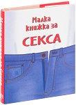 Малка книжка за секса - Александър Петров -