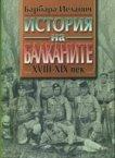 История на Балканите - Комплект в два тома - Барбара Йелавич -
