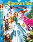 Принцесата лебед: Приказка за кралското семейство -