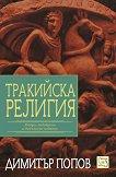Тракийска религия - Димитър Попов - книга