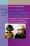 Модел за езиково и креативно развитие на 2 - 10 годишни деца - Цветелина Панайотова -