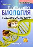 Задачи по теми за подготовка за матура по биология и здравно образование - учебник