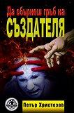 Да обърнеш гръб на създателя - Петър Христозов -