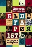 Другата история на България. 157 модерни апокрифа - Тома Биков -