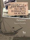 Българинът по света в началото на ХХ век. Пътеписи - Румяна Пенчева - книга