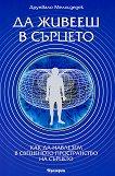 Да живееш в сърцето - Друнвало Мелхизедек - книга