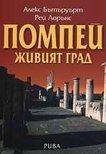 Помпей - живият град - Алекс Бътъруърт, Рей Лорънс -