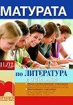 Матурата по литература в таблици за 11. - 12. клас - Калина Михова - учебник