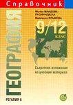 География 9., 10., 11. и 12. клас. Справочник - Милка Русинчовска-Мандова -