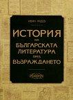 История на българската литература през Възраждането - книга