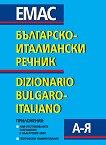 Българско-италиански речник : Dizionario bulgaro-italiano - М. Кавалето, М. Бертоли, С. Тодоров, Ив. Тонкин -
