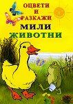 Оцвети и разкажи - Мили животни - книга