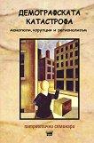 Патриотични семинари: Демографската катастрофа - Проф. Д-р Петър Иванов - книга