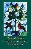 Птиците отлитат... и се връщат - Христо Мандев -