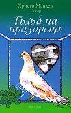 Гълъб на прозореца - Христо Мандев -