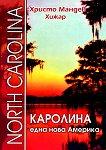 Каролина - една нова Америка - Христо Мандев - книга