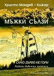 Мъжки сълзи - том 1: Само дърво не гори - Христо Мандев -