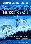Мъжки сълзи - том 2: Под път - над път - Христо Мандев -