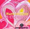 Жълта пеперуда в сърцето - Росен Желязков -