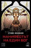 Манифестът на един Бог - Стоян Авджиев -