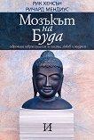 Мозъкът на Буда: съвременна невропсихология за щастие, любов и мъдрост - Рик Хенсън, Ричард Мендиус -