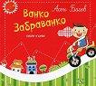 Ванко Забраванко - книга 1 - Асен Босев -