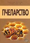 Пчеларство - Красимира Малинова, Пламен Христов - книга