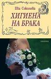 Хигиена на брака - Ева Соколова -
