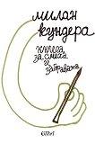 Книга за смеха и забравата - Милан Кундера -