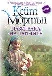 Пазителка на тайните - Кейт Мортън - книга