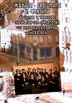 Жената - грешната и святата Сборник с текстове на български писателки от първата половина на 20 век -