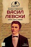 Васил Левски - том 1: Извори - Димитър Т. Страшимиров - книга