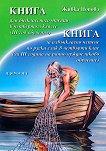 Книга за извънкласно четене по руски език в 4. клас -