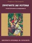 Притчите на изтока - книга 1: Бисерната броеница на Сарасвати - Стефания Димитрова -