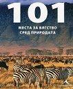 101 места за бягство сред природата - Илия Илиев - книга