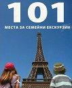 101 места за семейни екскурзии - книга