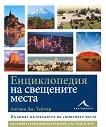 Енциклопедия на свещените места - Антъни Дж. Тейлър - книга