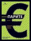 Книгата за парите - Дениъл Конаган, Дан Смит -