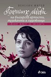 Големите любови на български артисти, музиканти и художници - Венелин Митев -