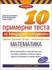 10 примерни теста за кандидат-студенти ЕПИ - специална част: Математика -