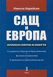 САЩ и Европа. Европейската политика на Вашингтон - Никола Аврейски - книга