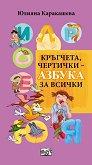 Кръгчета, чертички - азбука за всички - Юлияна Каракашева -