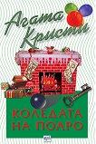 Коледата на Поаро - Агата Кристи -