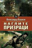 Наглите призраци - Александър Бушков - книга