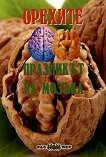 Орехите - празникът на мозъка -